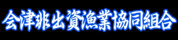 会津非出資漁業協同組合