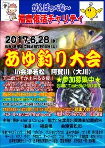 福島復活チャリティあゆ釣り大会