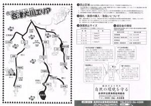 平成25年度あゆ解禁のお知らせ