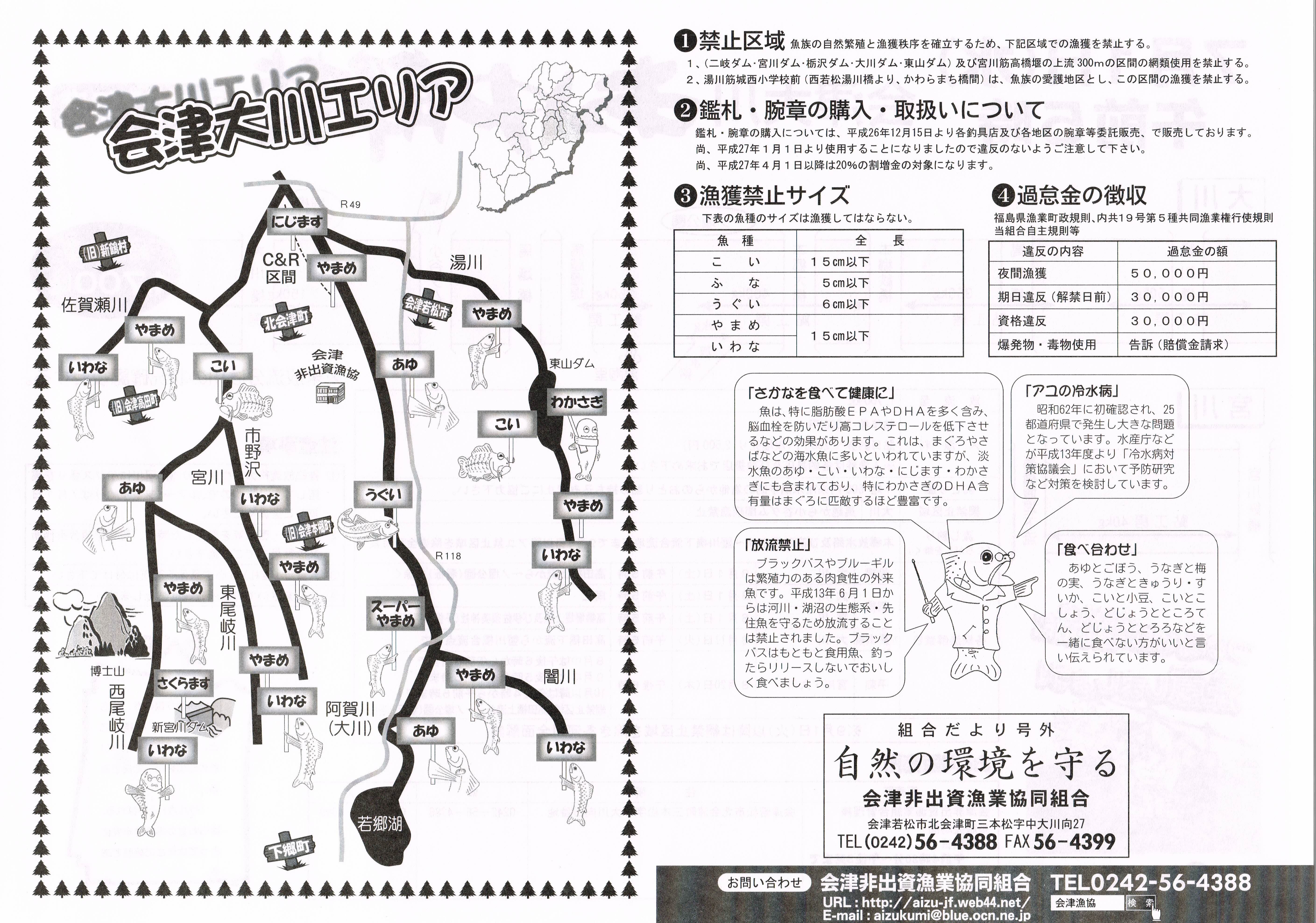 会津大川 あゆ解禁のお知らせ