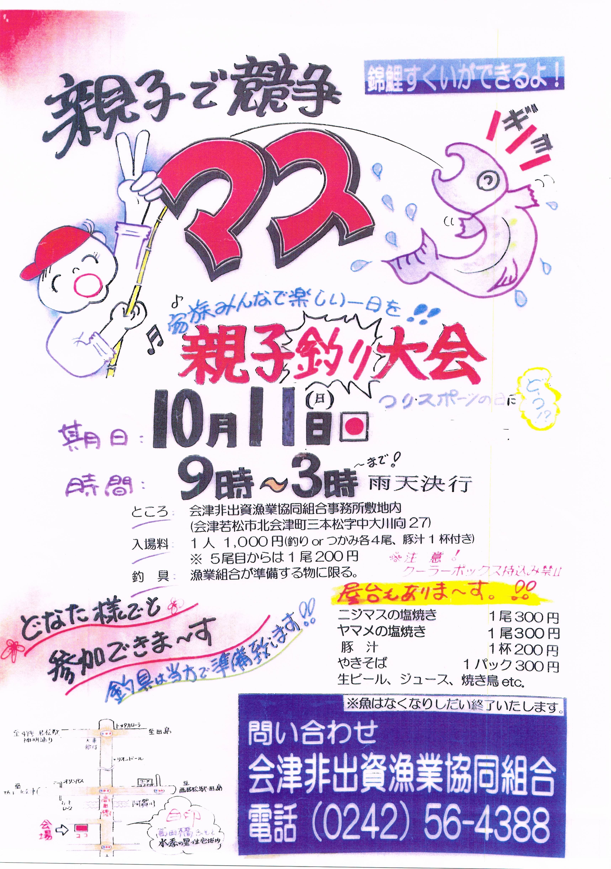親子マス釣り大会(10/11)