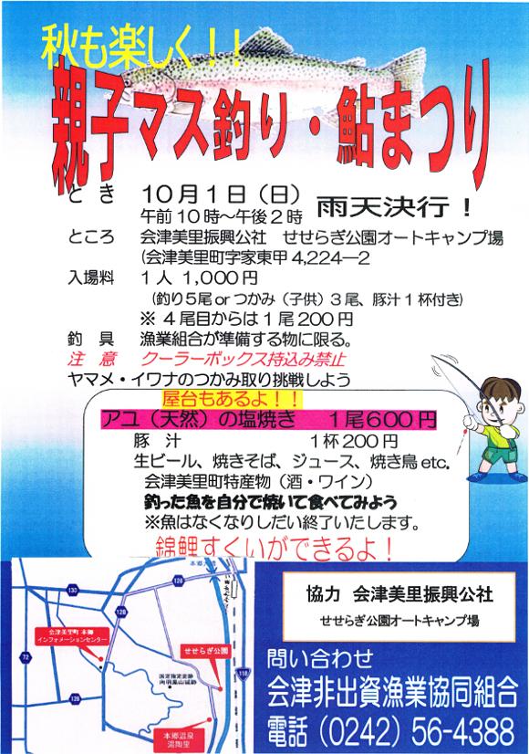 親子マス釣り・鮎まつり大会(10/1)