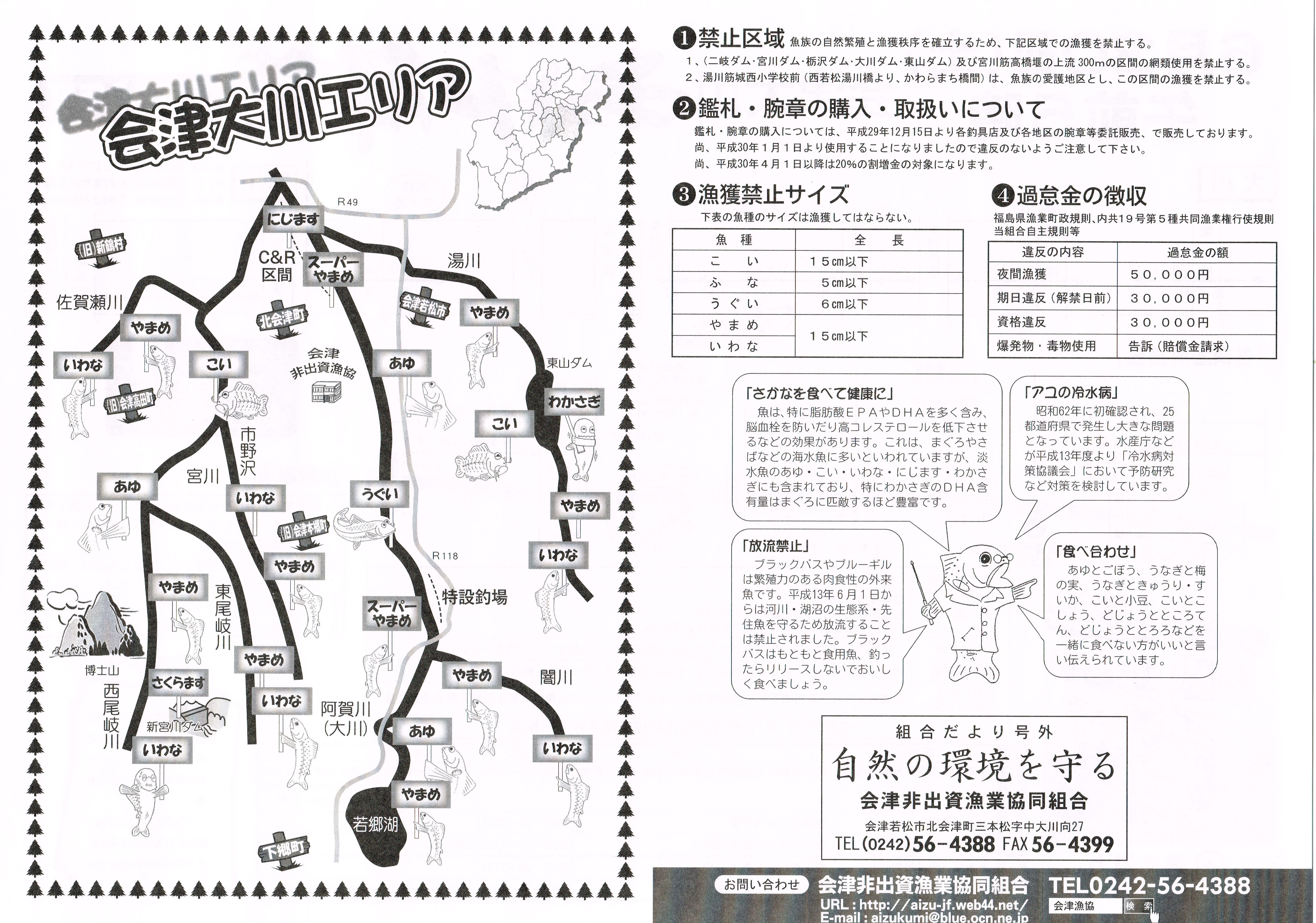 平成30年会津大川 あゆ解禁のお知らせ
