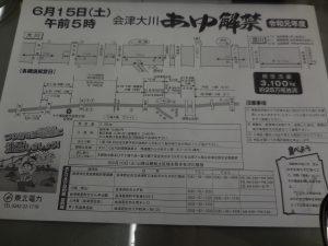 アユ解禁 お知らせチラシ(#^.^#)
