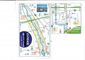 ★ 大川 Ⅽ&R区間 ご案内 ★