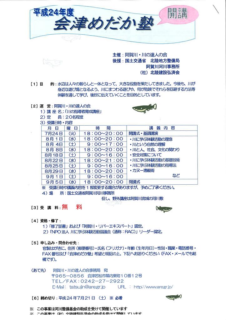 平成24年度「会津めだか塾」開講のお知らせ