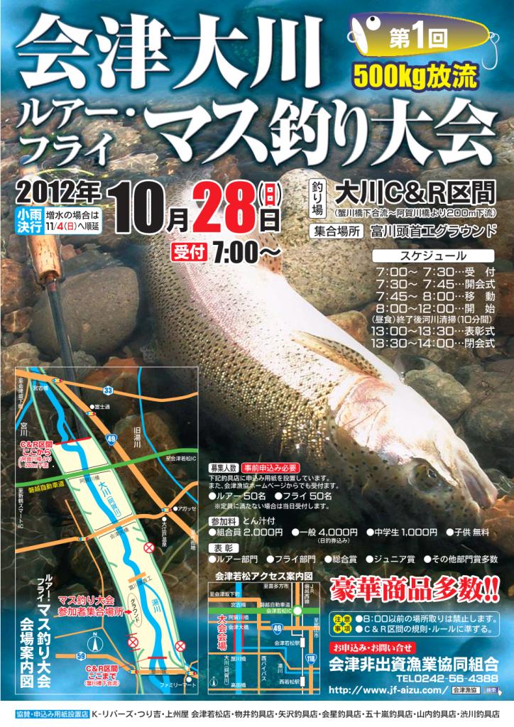 第1回 会津大川 ルアー・フライ マス釣り大会